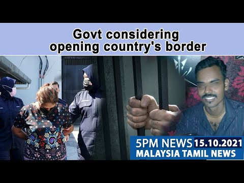 MALAYSIA TAMIL NEWS 5PM 15.10.2021 Govt considering opening country's border
