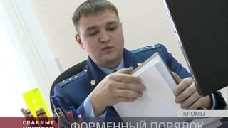 Орловская прокуратура отмечает праздник