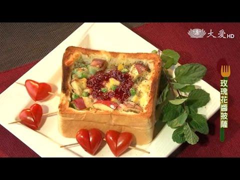 【現代心素派】20170517 - 在地好食材 - 玫瑰花瓣醬 - 玫瑰花醬披薩&玫瑰花茶&土司堅果