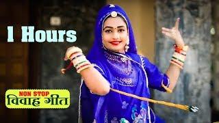 1 घंटे लगातार मारवाड़ी विवाह गीत - Non Stop Vivah Geet || PRG