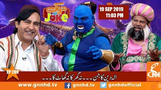 Joke Dar Joke | Comedy Delta Force | Hina Niazi | GNN | 19 Sep 2019
