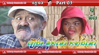 khmer comedy Part 03 ទូកទៅ កំពង់នៅ ▶touk tov kompong nov ភាគ ០៣ ▶កំប្លែង kompleng neay krem BayonTV