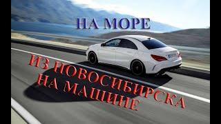 На машине с ребенком из Новосибирска в Анапу Витязево тур на автомобиле
