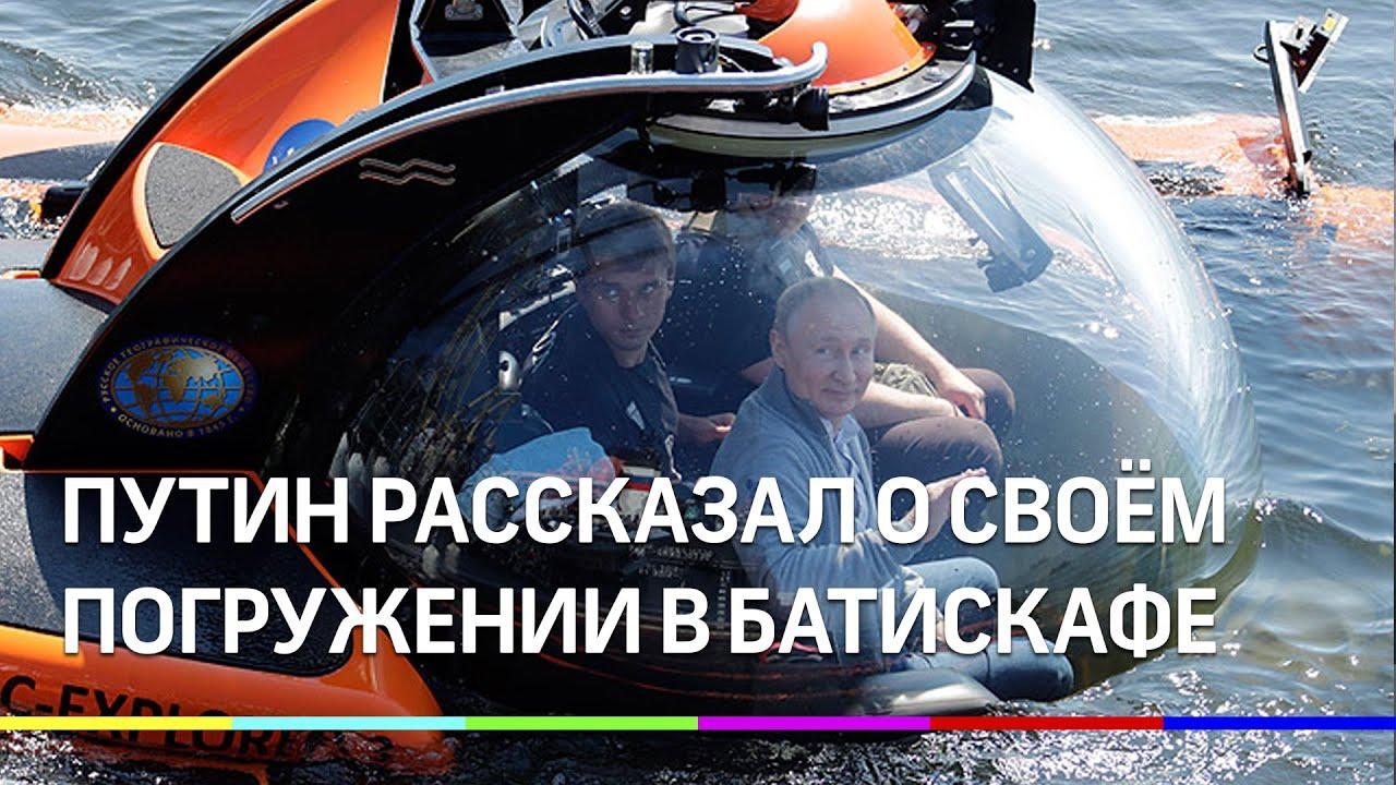 Путин поделился впечатлениями от погружения на дно Финского залива
