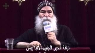 عظة سيدنا نيافة الحبر الجليل الانبا بيمن 11-3-2017