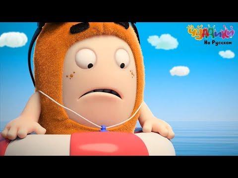 Чуддики | Спасатели Малибу | Смешные мультфильмы для детей