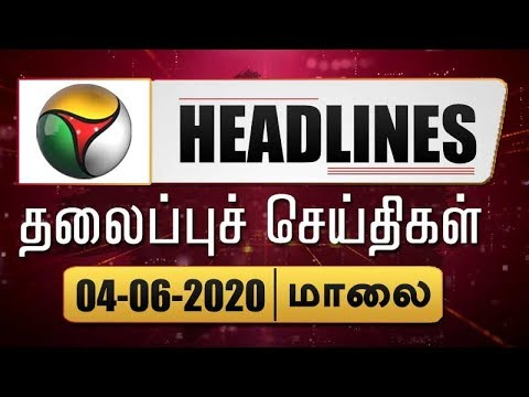 Puthiyathalaimurai Headlines | தலைப்புச் செய்திகள் | Tamil News | Evening Headlines | 04/06/2020
