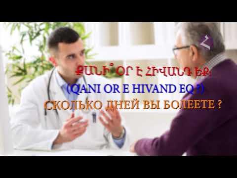 Армянский язык  Самоучитель. Урок 23