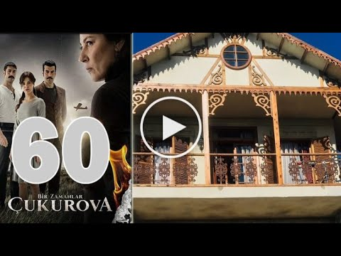 Однажды в Чукурова (Bir Zamanlar Cukurova) 60 серия турецкая драма с озвучкой