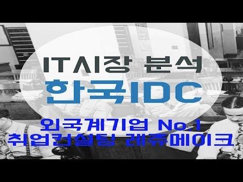 외국계기업 한국IDC 채용 취업준비 방법 International Data Corporation