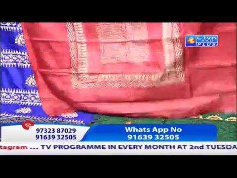 Udyog Pati Pratibha ( MADHUMITA'S BOUTIQUE ) CTVN Programme on MAY 8, 2018 At 12.30 pm