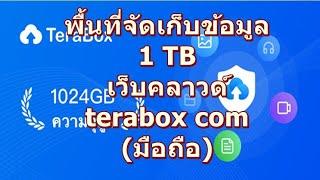 พื้นที่จัดเก็บข้อมูล 1 TB เว็บคลาวด์ terabox com (มือถือ) screenshot 5