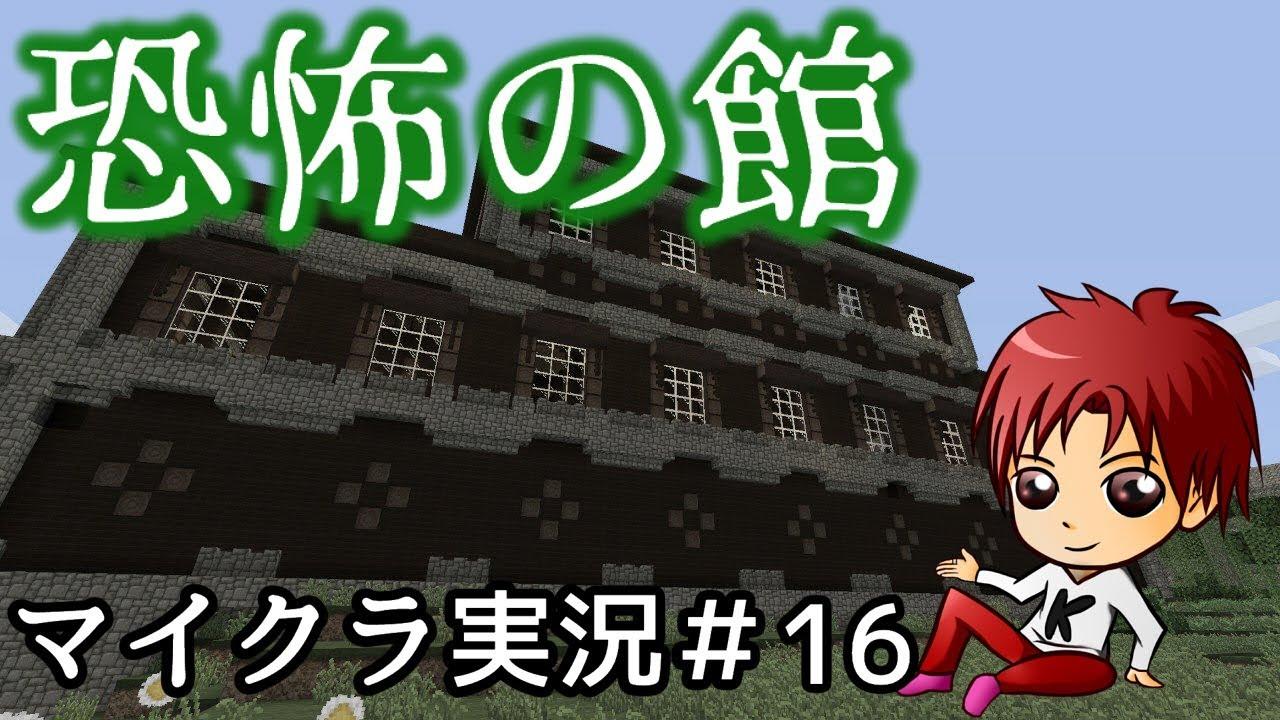 【マイクラ実況】森の洋館に潛入!!switch版#16 - YouTube