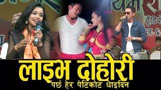 """पर्छ हेर पेटिकोट धोइदिन"" बबाल लाईभ दोहोरी"" ||Shanti Shree Pariyar VS Rajan Gurung 2074"