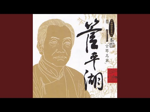 Guangling Tune