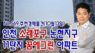 [No.569 추천경매물건]인천 소래포구 논현지구 11…
