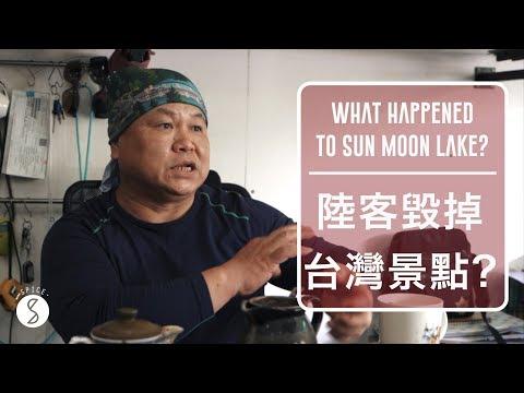 Spice 台灣🌶️ | 陸客團不來真的毀了台灣的觀光? 深入訪問日月潭旅遊業,其實「這些」問題更嚴重...:南投 日月潭 自由行