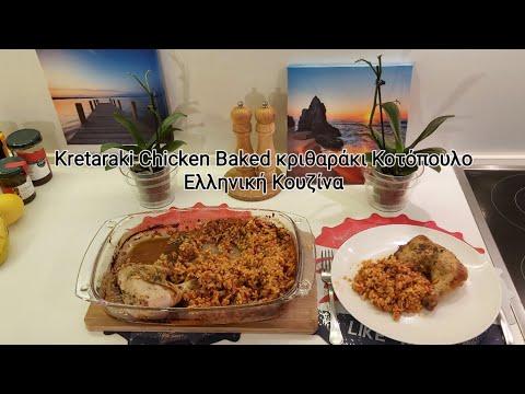 Kritaraki Chicken Baked.. Κριθαράκι κοτόπουλο Ελληνική Κουζίνα || Worldwide  Traditional Culinary