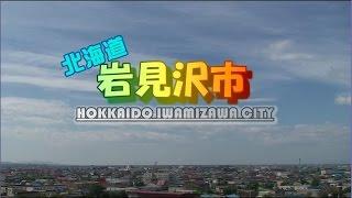 岩見沢市の紹介
