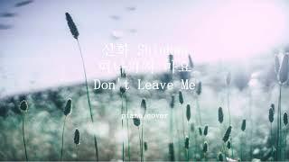 Don't Leave Me - Shinhwa / 떠나가지 마요 - 신화 Piano cover