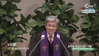 청주금천교회 김진홍 목사 - 천국을 확실히 믿는 사람