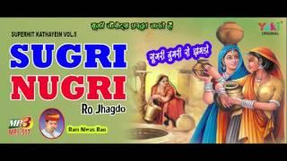 Sugri Nugri Ro Jhagdo | Rajasthani Lok Katha | Voice - Ram Niwas Rao