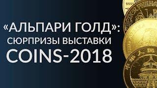 «Альпари Голд»: сюрпризы выставки Coins-2018