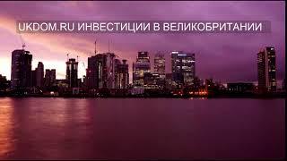 ИНОСТРАННЫЕ ИНВЕСТИЦИИ В ВЕЛИКОБРИТАНИИ UKDOM.RU
