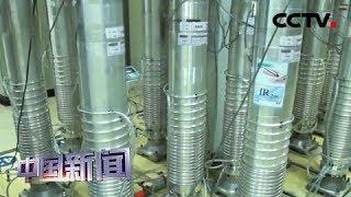[中国新闻] 美取消对伊朗一核设施的制裁豁免   CCTV中文国际