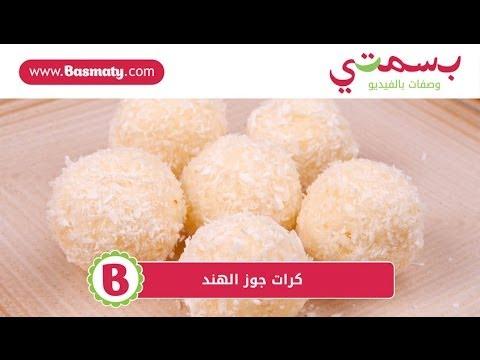 طريقة عمل كرات جوز الهند - Coconut Snowballs