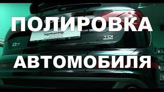 Полировка автомобиля. Защитное покрытие.(Полировка автомобиля в Киеве тут: http://konkretno.kiev.ua/polishing Показано, как выполняется полировка кузова автомобиля..., 2015-02-23T15:37:26.000Z)