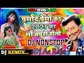 Gambar cover #Dj #Ac #Raja #PramodPremi New Holi Dj Nonstop Song 2021   New Bhojpuri Holi #Dj #Nonstop Song 2021