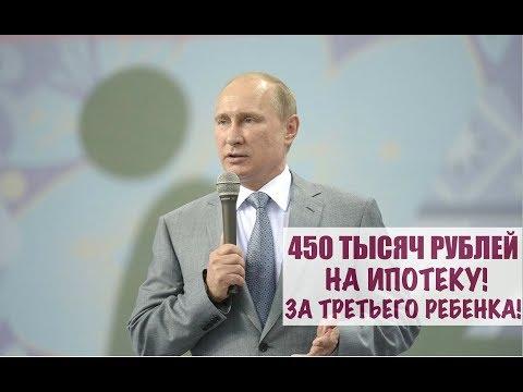 450 тысяч на ИПОТЕКУ от нашего государства.  Сбербанк.  Юрист