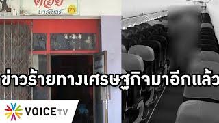 Overview - เศรษฐกิจพัง คนค้าขายเจ๊ง ลือสนั่นสายการบินดังให้ลูกจ้างหยุด 3 เดือน ทั้งที่ไฮซีซั่น