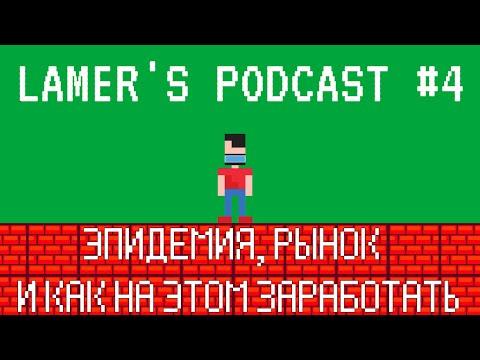 Эпидемия, Рынок, Как На Этом Заработать и Ответы На Вопросы. Lamer's Podcast #4