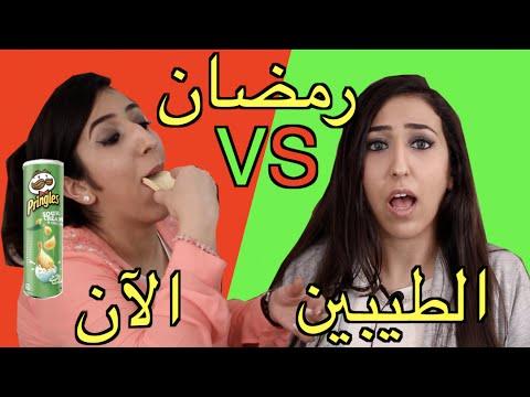 الفرق بين رمضان جيل الطيبين و الآن - HIND DEER