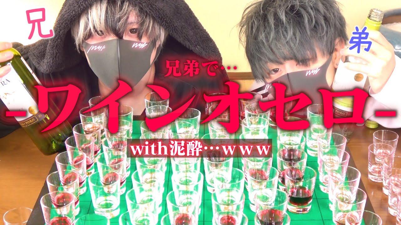【泥酔】お酒の弱い兄とワインオセロしたら2人揃って放送事故www【バカ会】