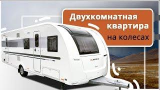 Переезжаем в дом на колесах? Мобильная двухкомнатная квартира - прицеп-дача Adria Adora 673 PK