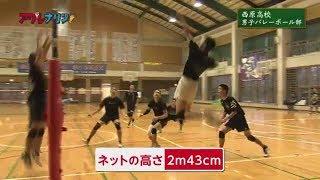 #3 西原高校男子バレーボール部【アグレナリン!】