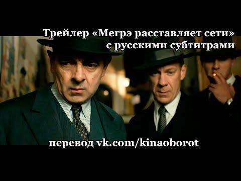 Трейлер «Мегрэ расставляет сети» (Maigret Sets A Trap) с русскими субтитрами