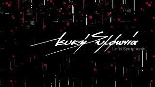 ΛΕΥΚΗ ΣΥΜΦΩΝΙΑ LEFKI SYMPHONIA  Live στο Piraeus 117 Academy 9.12.2017 (Teaser)