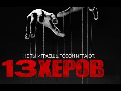 ▲ Сюжет фильма 13 грехов/13 Sins (2013)
