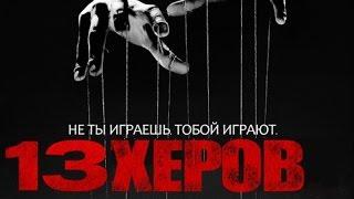 """▲ Сюжет фильма """"13 грехов/13 Sins"""" (2013)"""