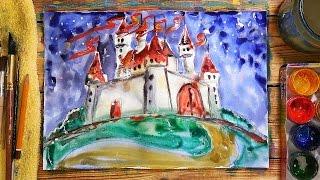 Как нарисовать Замок Рыцаря. Урок рисования для детей от 4 лет, РыбаКит(РыбаКит - Папа рисует: http://www.youtube.com/ribakit3 Я папа и я рисую и раскрашиваю. Предлагаю посетить мои маленькие..., 2015-12-03T09:19:03.000Z)