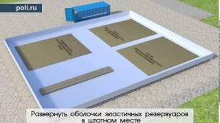 Резервуары нефтепродуктов - эластичные резервуары: для Нефтегазовых Предприятий(, 2015-04-14T07:41:27.000Z)