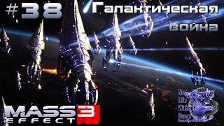 Mass Effect 3[#38] - Галактическая война (Прохождение на русском(Без комментариев))