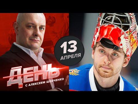 Сорокин уезжает в НХЛ / Голдобин получит в ЦСКА 50 миллионов / День с Алексеем Шевченко