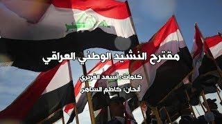 """بي_بي_سي_ترندينغ: استمعوا للنشيد الوطني العراقي المقترح من كاظم الساهر """"سلام عليك""""..ما رأي"""