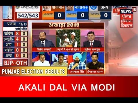 Akali Dal Via PM Modi Try To Establish In Punjab | Lok Sabha Election Results 2019 LIVE Coverage