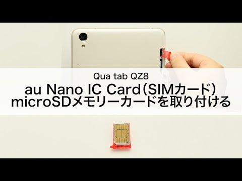 【Qua tab QZ8】au Nano IC Card(SIMカード)・ microSDメモリーカードを取り付ける